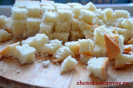 нарезаем хлеб кубиками