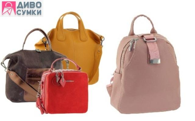 сумки для женщин